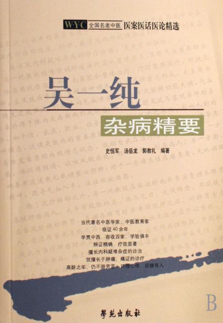 吴一纯杂病精要 【全国名老中医医案医话医论精选】