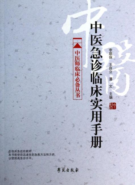 中医急诊临床实用手册