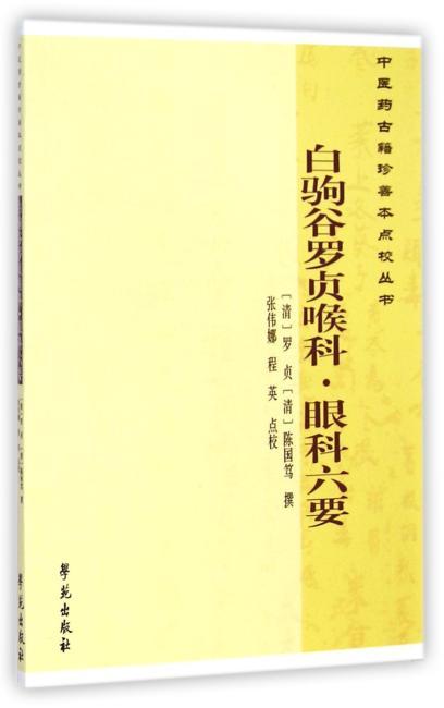 白驹谷罗贞喉科·眼科六种 【中国药古籍珍善本点校丛书】