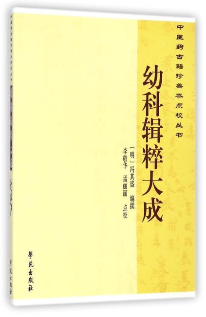 幼科辑粹大成 【中国药古籍珍善本点校丛书】