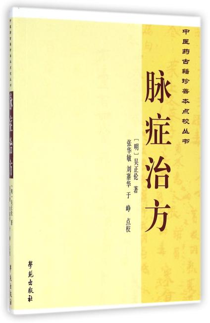 脉症治方   【中国药古籍珍善本点校丛书】