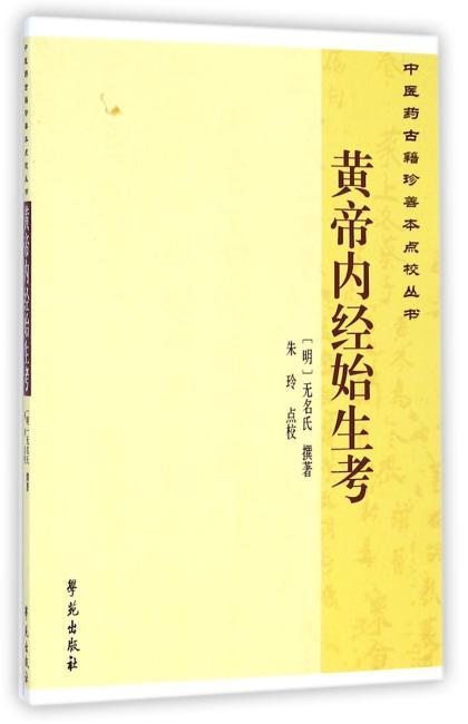 黄帝内经始生考 【中国药古籍珍善本点校丛书】