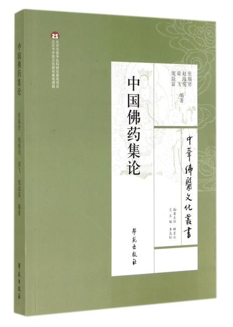 中国佛药论集 【中华佛医文化丛书】