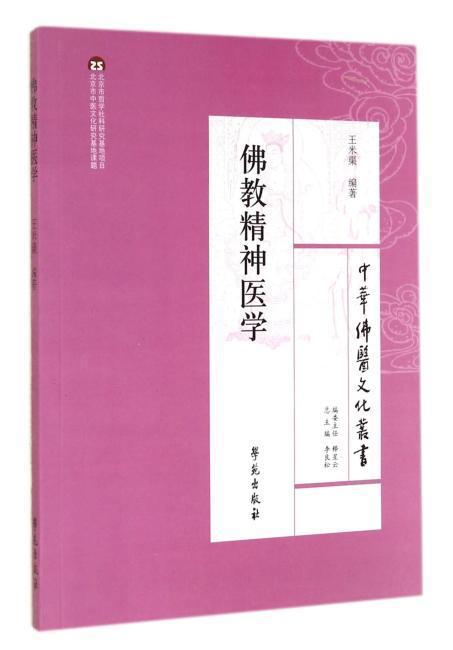 佛教精神医学 【中华佛医文化丛书】