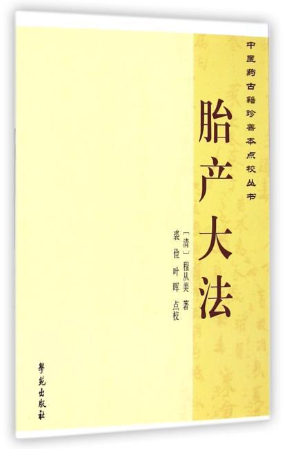 胎产大法 【中国药古籍珍善本点校丛书】