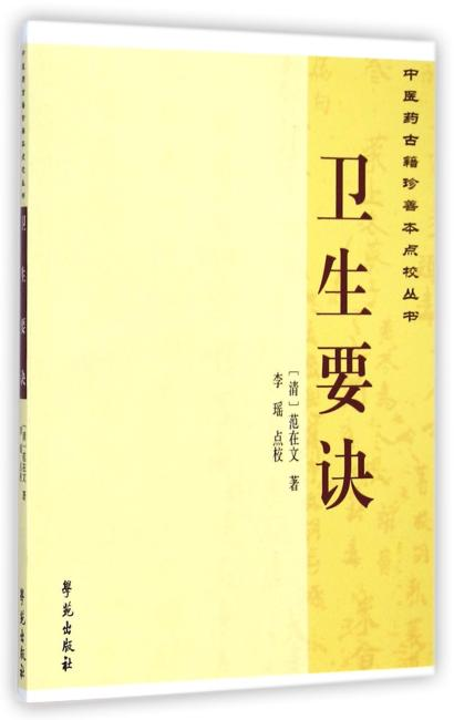 卫生要诀  【中国药古籍珍善本点校丛书】