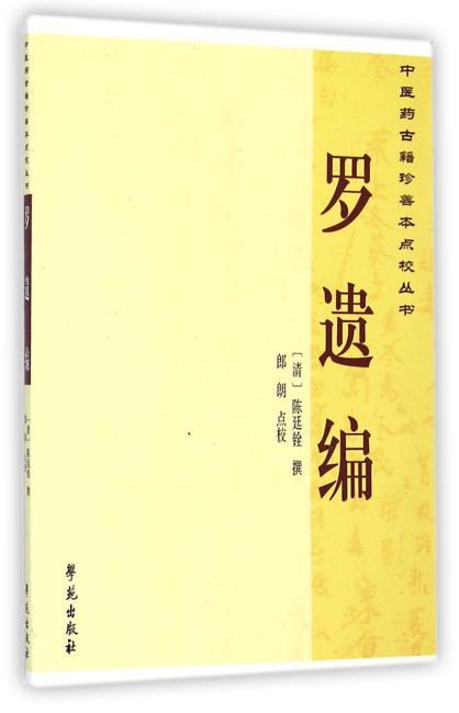 罗遗编     【中国药古籍珍善本点校丛书】