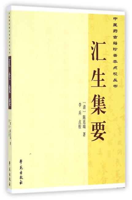 汇生集要   【中国药古籍珍善本点校丛书】