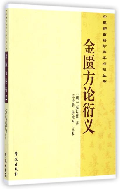 金匮方论衍义 【中国药古籍珍善本点校丛书】
