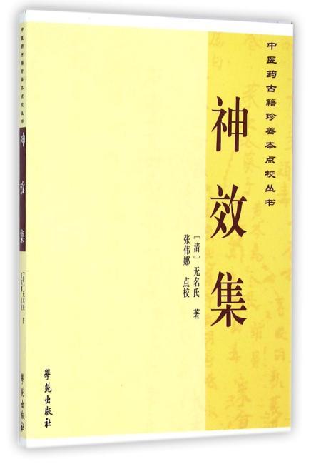 神效集     【中国药古籍珍善本点校丛书】