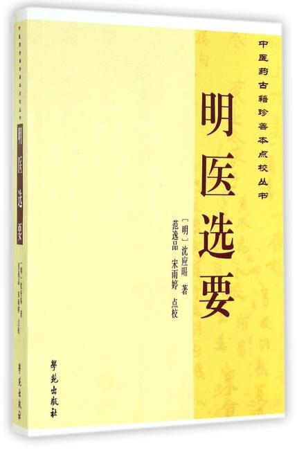 明医选要   【中国药古籍珍善本点校丛书】