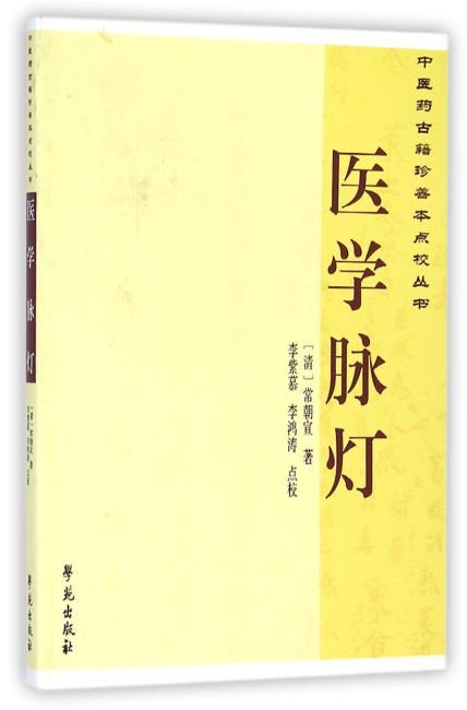 医学脉灯   【中国药古籍珍善本点校丛书】