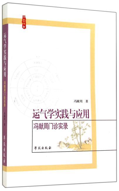 运气学实践与应用:冯献周门诊实录