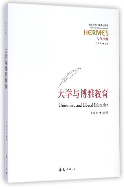 大学与博雅教育