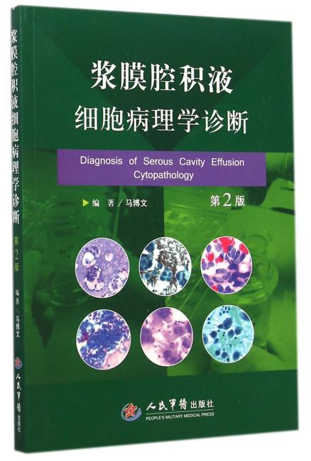 浆膜腔积液细胞病理学诊断(第二版)