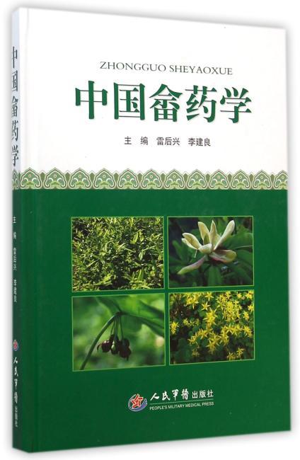 中国畲药学