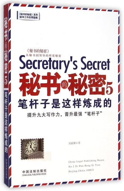 """秘书的秘密5:笔杆子是这样炼成的(领导最钟爱的九大写作力,实现写作质量上的飞跃。从平凡的""""烂笔头""""走向出色的""""笔杆子""""。行政公文写作必备全书,即学即用,帮您搞定文书写作难题。)"""