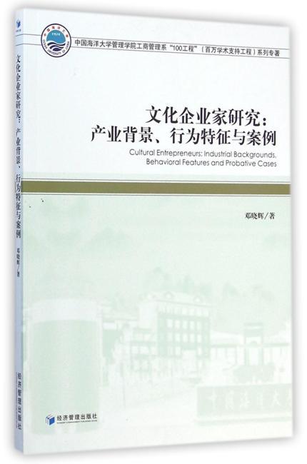 文化企业家研究:产业背景、行为特征与案例