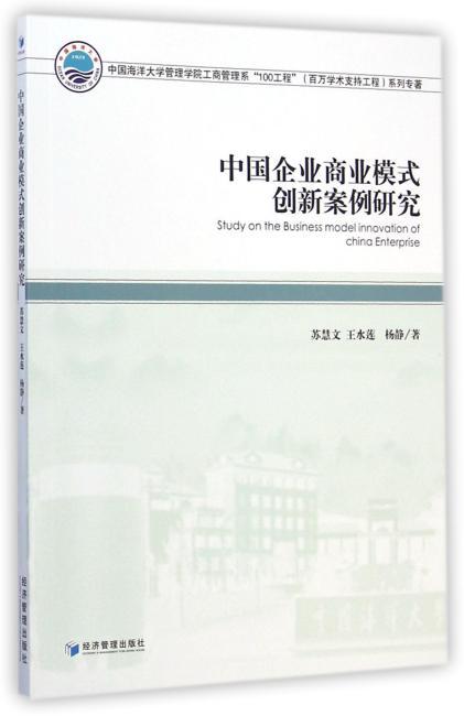 中国企业商业模式创新案例研究