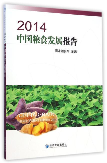 2014中国粮食发展报告
