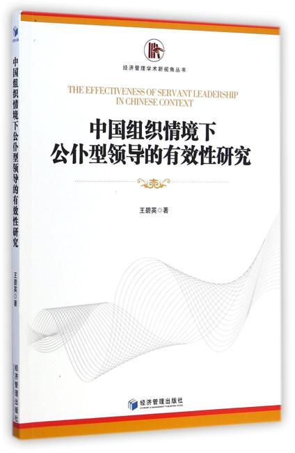 中国组织情境下公仆型领导的有效性研究