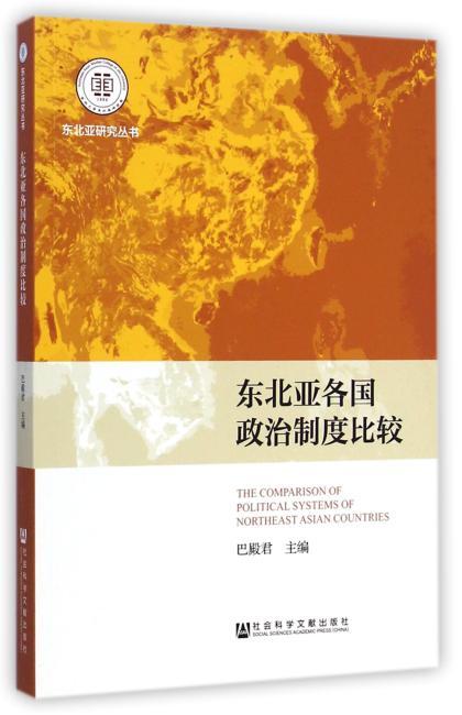 东北亚各国政治制度比较