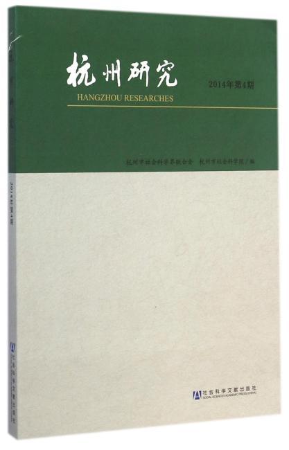杭州研究(2014年第4期)