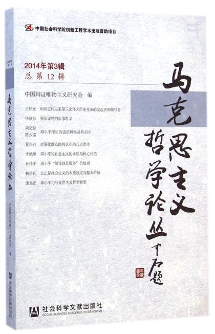 马克思主义哲学论丛(2014年第3辑 总第12辑)