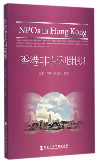 香港非营利组织