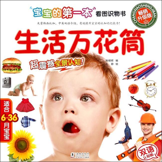 宝宝的第一本看图识物书:生活万花筒