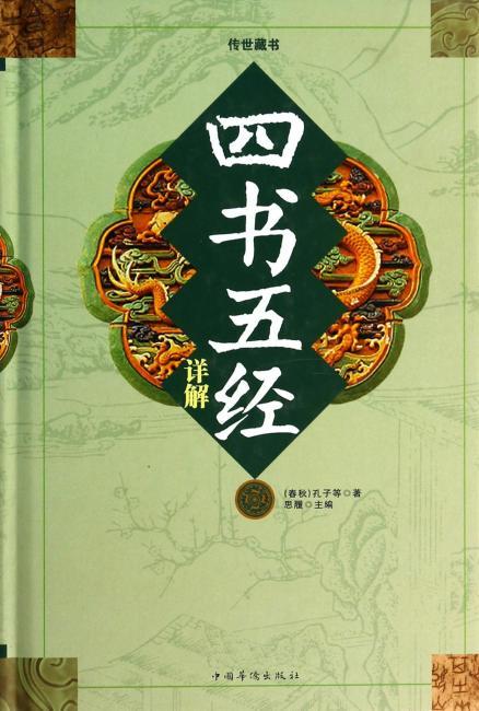 四书五经详解(精装)