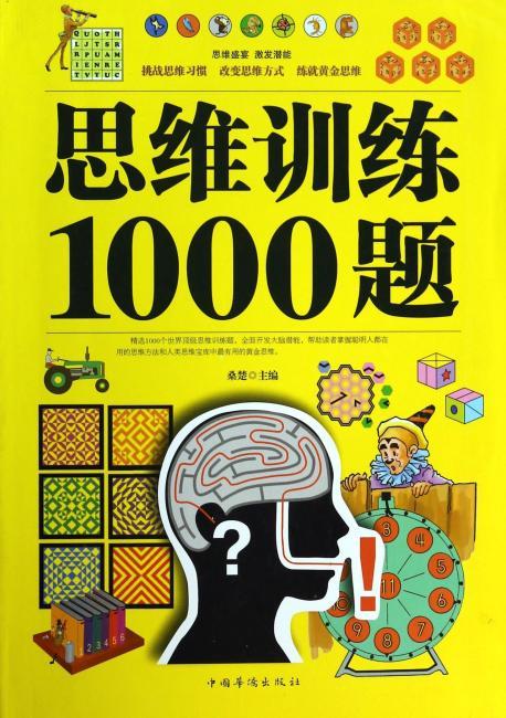 思维训练1000题