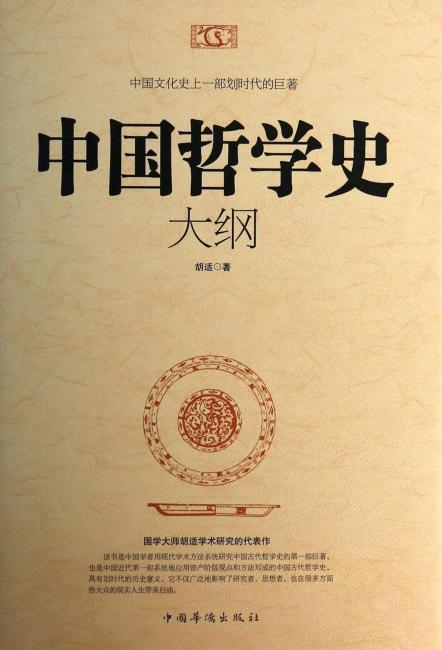 中国哲学史大纲(精装)