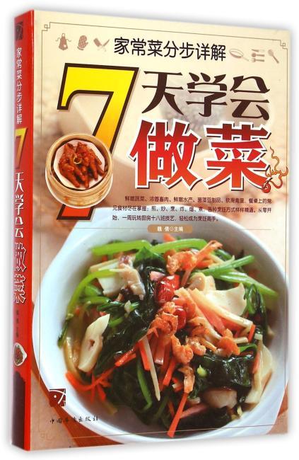 家常菜分步详解:7天学会做菜