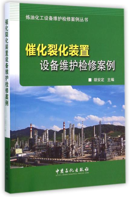 催化裂化装置设备维护检修案例