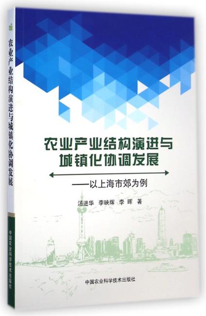 农业产业结构演进与城镇化协调发展  以上海市郊为例