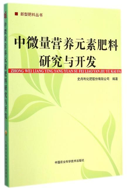 中微量营养元素肥料研究与开发