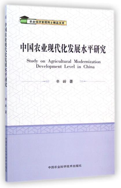 中国农业现代化发展水平研究