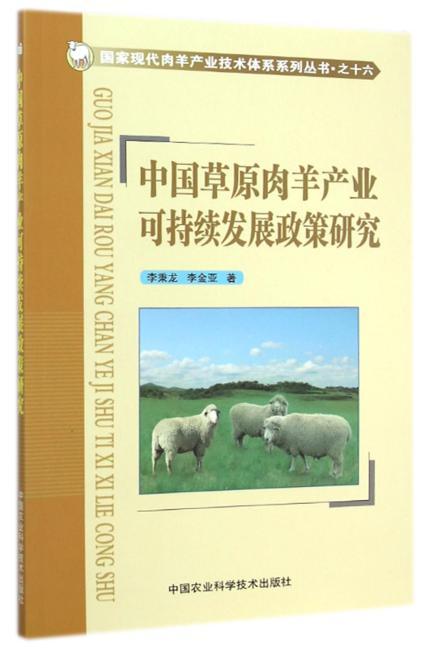 中国草原肉羊产业可持续发展政策研究