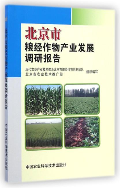 北京市粮经作物产业发展调研报告