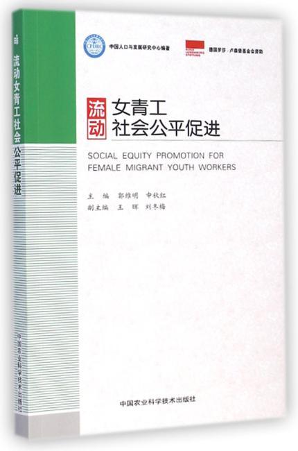 流动女青工社会公平促进