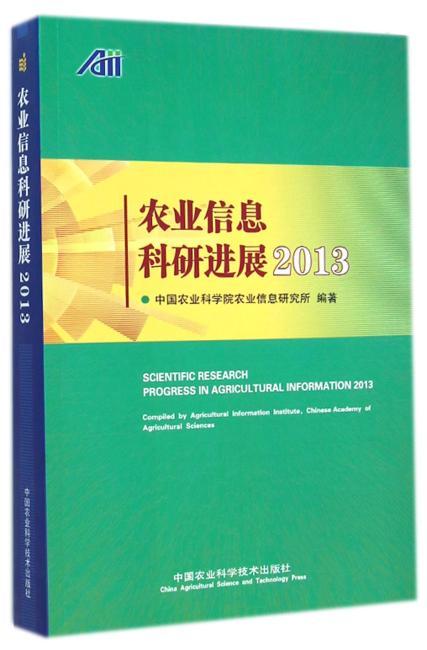 农业信息科研进展2013