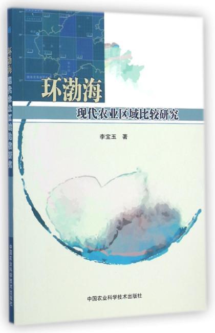 环渤海现代农业区域比较研究