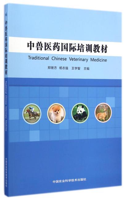 中兽医药国际培训教材