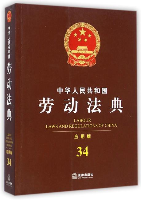 中华人民共和国劳动法典(应用版)