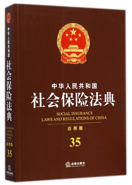 中华人民共和国社会保险法典(应用版)