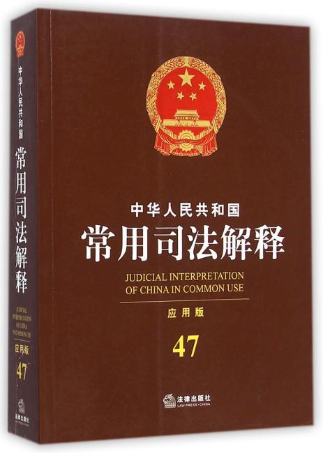 中华人民共和国常用司法解释:应用版(第2版)