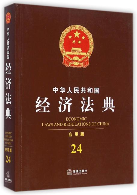 中华人民共和国经济法典(应用版)
