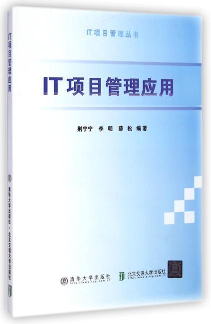 IT项目管理应用