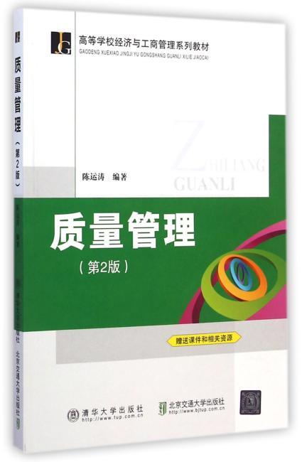 质量管理(第2版)(高等学校经济与工商管理系列教材)